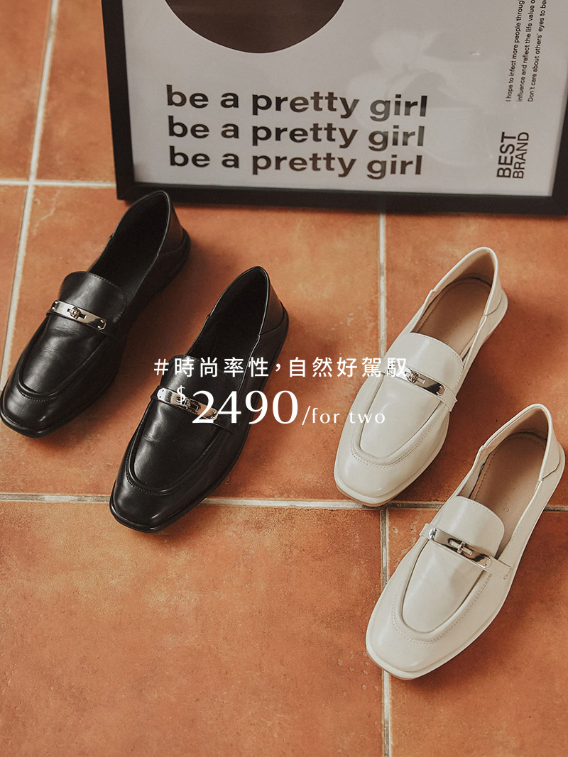 銀釦樂福鞋